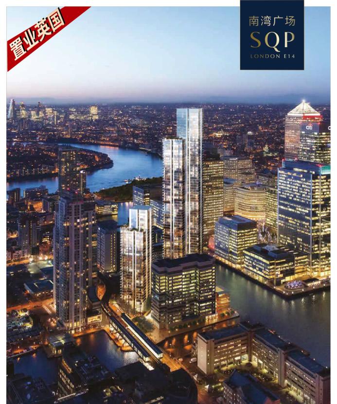 英国伦敦房产South Quay Plaza