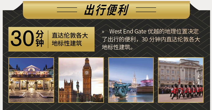 英国伦敦房产West End Gate